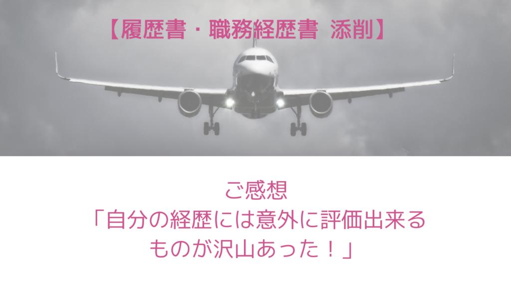 受講生ご感想【履歴書・職務経歴書 添削】