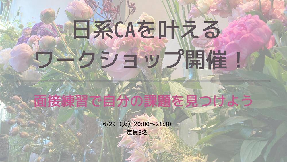 ワークショップ6/29開催のお知らせ