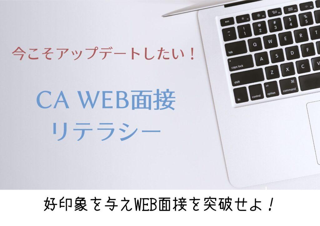 通過するためのCA WEB面接マナーと環境設定をアップデートせよ!