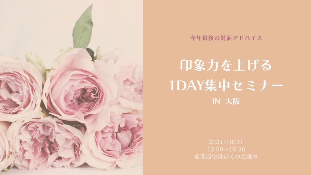 【印象力を上げる1day集中セミナー】対面 in 大阪