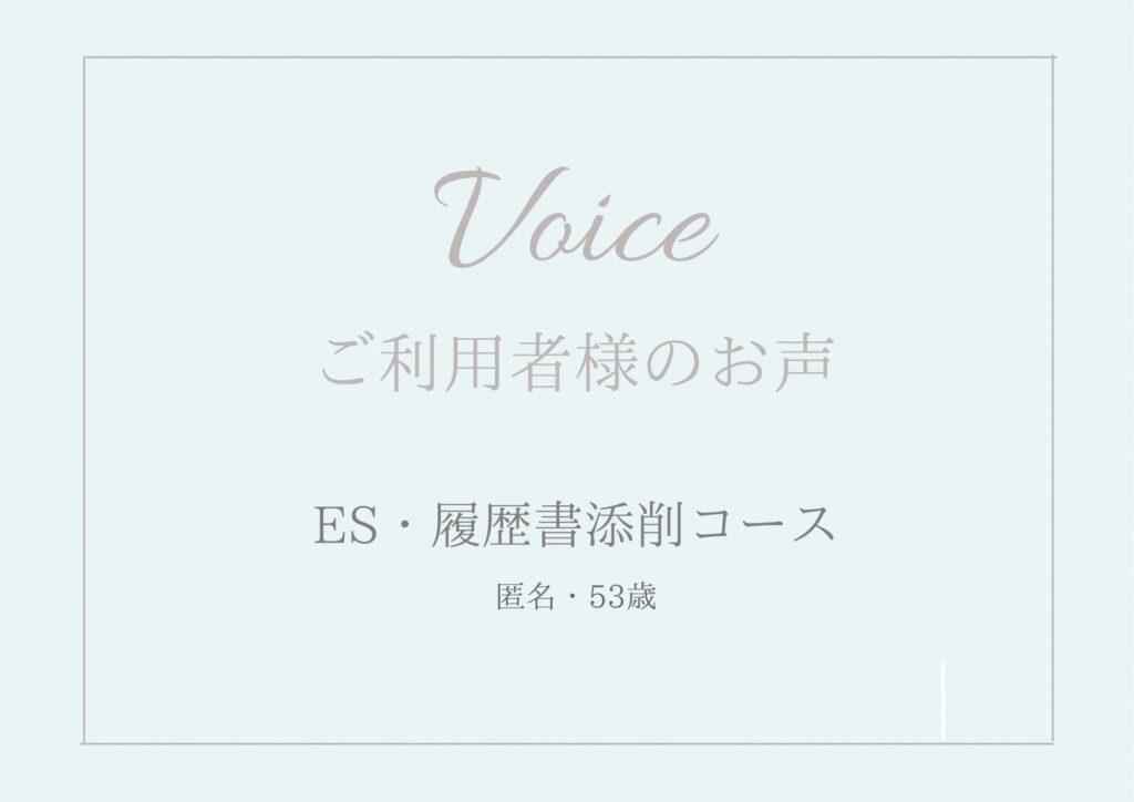 ご利用者様のお声【ES・履歴書添削コース】